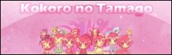 Kokoro-No-Tamago