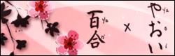 Yaoi x yuri